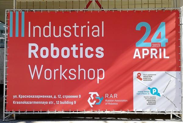 Industrial Robotics Workshop: IFR оценила число внедренных в мире промышленных роботов в 384 тысячи по итогам 2018 года