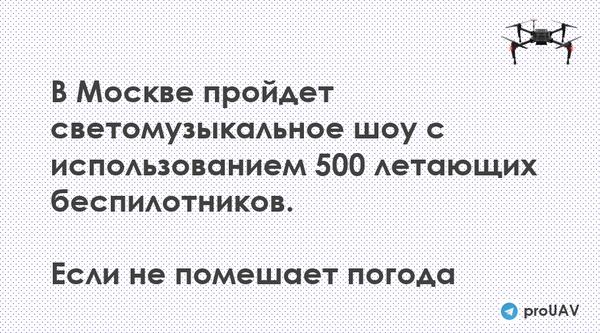 Беспилотники: Световое шоу дронов - теперь и в Москве